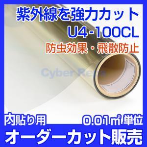 ブルーライト中のUVもカット透明飛散防止フィルム U4-100CL オーダーカット販売 平板ガラス内貼り用 下のご注文フォームにサイズと枚数を入力|glass-safe