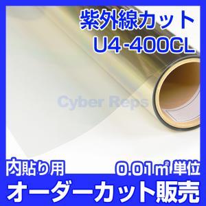 ブルーライト中のUVもカット 飛散防止フィルム(少しイエロー) U4-400CL オーダーカット販売 平板ガラス内貼り用下方の計算フォームにサイズ枚数を入力|glass-safe