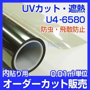 ブルーライト中のUVもカット 高性能遮熱フィルム U4-6580 モスグリーン オーダーカット販売 平板ガラス内貼り用 下のご注文フォームにサイズと枚数を入力|glass-safe