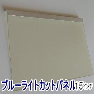 【アウトレット】吊り下げタイプ 『パソコンブルーライトカット クリアパネル15インチ用』U4P15 (4:3)or(16:9) glass-safe