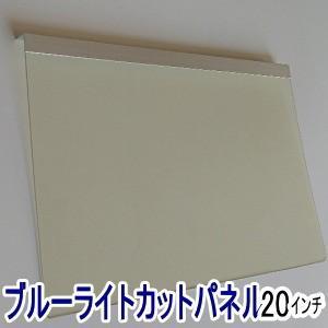 【アウトレット】吊り下げタイプ 『パソコンブルーライトカット クリアパネル20.1インチ用』U4P20 (4:3)or(16:9) glass-safe