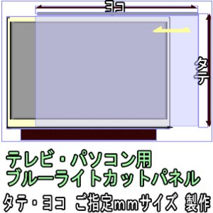 液晶TV・パソコン ブルーライトカット パネル U4PT 縦+横mm単位オーダー製作販売 フリーサイズ 下方の計算フォームにサイズ枚数を入力