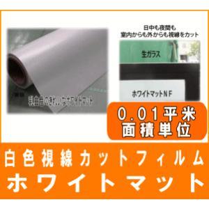 目隠しフィルム乳白色視線カット・ホワイトマットNF オーダーカット販売 透明ガラス用 目隠しフィルム UVカット 飛散防止 採光|glass-safe