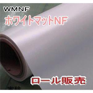 ホワイトマットNF視線カットフィルム1525ミリ幅30m巻きロール|glass-safe