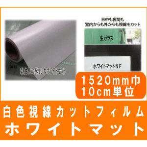 目隠しフィルム乳白色視線カット・ホワイトマット 1520mm幅 10cm長さ販売 明るさキープ 視線カット 目隠し  紫外線カット 採光  けが防止|glass-safe
