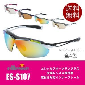 ellesseスポーツサングラス  ■商品番号 ES-S107 ■フレーム材質:プラスチック ■レン...