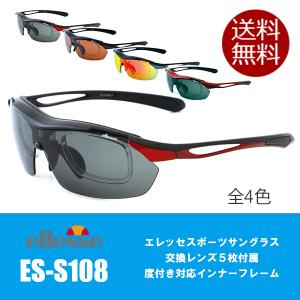 ellesse エレッセ度付きスポーツサングラス ES-S108 インナーフレーム メンズ 偏光レンズ 交換レンズ5枚 ゴルフ  ジョギング サイクリング 送料無料