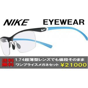 眼鏡 めがね ナイキ NIKE 7070-1-011 1.74超薄型非球面レンズ  メガネセット お値段そのまま度付き|glasscore