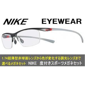 ナイキ NIKE 7070-1-060 1.74超薄型非球面レンズ カラーレンズ  メガネセット お値段そのまま|glasscore