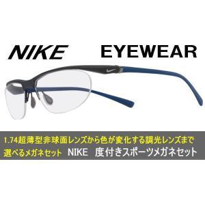 ナイキ NIKE 7070-2-078 1.74超薄型非球面レンズ メガネ めがね 眼鏡 カラーレンズ お値段そのまま度付きめがねセット|glasscore