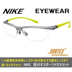 ナイキ NIKE 7070-2-085 1.74超薄型非球面レンズカラーレンズ お値段そのまま メガネセット|glasscore