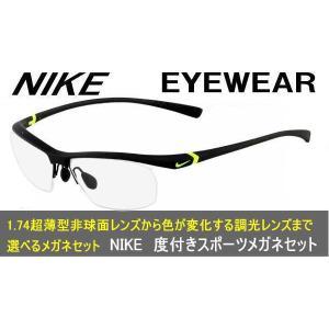 めがね 眼鏡 ナイキ NIKE 7070-3-002 メガネセット 1.74超薄型非球面レンズ お値段そのまま|glasscore