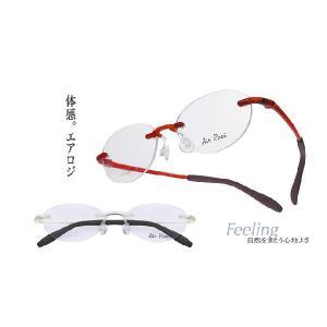 メガネ 度付き 度つき ふちなし 度付きメガネ エアロジ 軽量 度付き メガネ 眼鏡 めがね 1.74超薄型レンズまで選べる度付き|glasscore