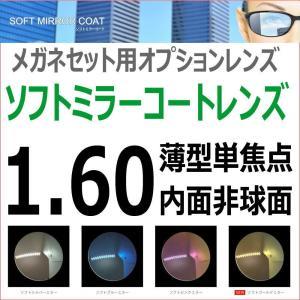 度付きサングラス用 オプションレンズ スパークミラー度付きレンズ|glasscore