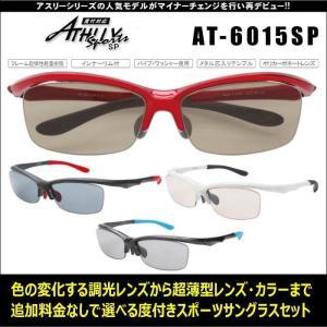メガネ 度付き 度つき スポーツ 度付きメガネ アスリー  軽量 AT6015 メガネ 眼鏡 めがね 1.74超薄型レンズまで選べる度付き 調光 glasscore
