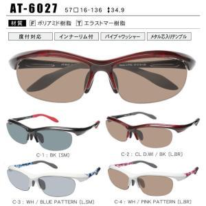 メガネ 度付き 度つき スポーツ 度付きメガネ アスリーAT6027 度付き メガネ 眼鏡 めがね 1.74超薄型レンズまで選べる度付き 調光 glasscore