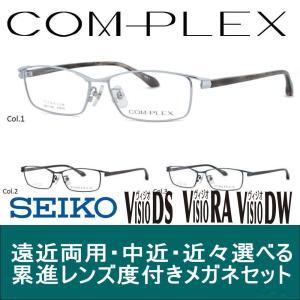 遠近両用メガネ 中近 近々レンズ 選べる累進メガネセット 度付き 度つき コンプレックス 1105 眼鏡  セイコーヴィジオシリーズ 度付めがねレンズセット glasscore