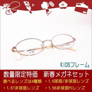 メガネ 度付き 度つき 度付きメガネ 数量限定特価 キッズ cc201-2 メガネ 眼鏡 めがね 1.67非球面からPCレンズまで選べる度付きメガネ 度付|glasscore