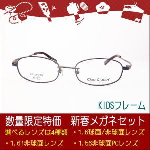 メガネ 度付き 度つき 度付きメガネ 数量限定特価 キッズ cc202-2 メガネ 眼鏡 めがね 1.67非球面からPCレンズまで選べる度付きメガネ 度付|glasscore