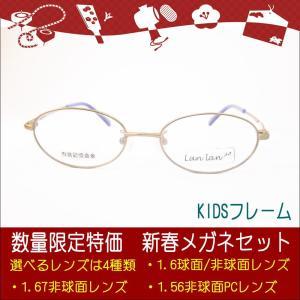メガネ 度付き 度つき 度付きメガネ 数量限定特価 キッズ ch001-1 メガネ 眼鏡 めがね 1.67非球面からPCレンズまで選べる度付きメガネ 度付|glasscore