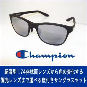 メガネ 眼鏡 めがね Champion チャンピン 2115 1.74超薄型非球面レンズ カラーレンズ 度付き メガネセット サングラス|glasscore