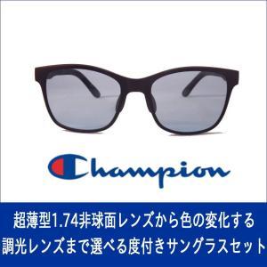 メガネ 眼鏡 めがね Champion チャンピン 2117 1.74超薄型非球面レンズ カラーレンズ 度付き メガネセット サングラス|glasscore