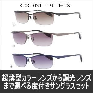 メガネ 度付き COMPLEX コンプレックス177 1.74超薄型非球面レンズ カラーレンズまで選べる 度付きサングラス|glasscore