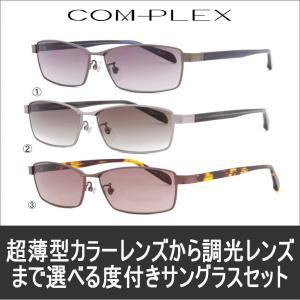 メガネ 度付き COMPLEX コンプレックス179 1.74超薄型非球面レンズ カラーレンズまで選べる 度付きサングラス|glasscore