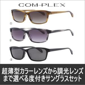 メガネ 度付き COMPLEX コンプレックス181 1.74超薄型非球面レンズ カラーレンズまで選べる 度付きサングラス|glasscore