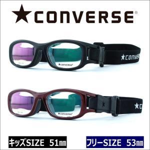メガネ 度付き 度つき スポーツ 度付きメガネ  コンバース003 子供用 保護 度付き メガネ 眼鏡 めがね 1.67超薄型レンズまで選べる度付き|glasscore
