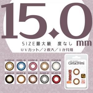 カラコン カラーコンタクトレンズ 度なし コンタクトフィルム サイズ15.0ミリ 1ヶ月  1箱2枚入|glasscore