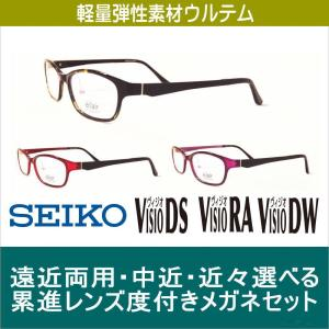 遠近両用メガネ 中近 近々レンズ 選べる累進メガネセット 度付き 度つき E726 遠近両用 眼鏡 セイコーヴィジオシリーズ glasscore