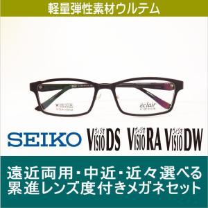 遠近両用メガネ 中近 近々レンズ 選べる累進メガネセット 度付き 度つき E728-1 眼鏡  セイコーヴィジオシリーズ 度付めがねレンズセット glasscore