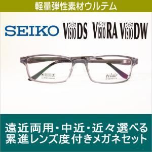 遠近両用メガネ 中近 近々レンズ 選べる累進メガネセット 度付き 度つき E728-3 遠近両用 眼鏡  セイコーヴィジオシリーズ glasscore
