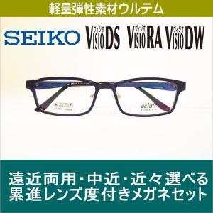遠近両用メガネ 中近 近々レンズ 選べる累進メガネセット 度付き 度つき E728-4 眼鏡  セイコーヴィジオシリーズ 度付めがねレンズセット glasscore