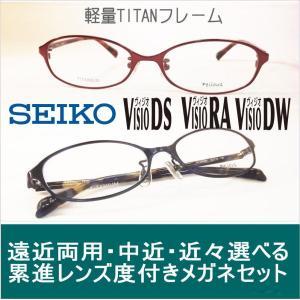 遠近両用メガネ 中近 近々レンズ 選べる累進メガネセット 度付き 度つき FE701 眼鏡  セイコーヴィジオシリーズ 度付めがねレンズセット glasscore