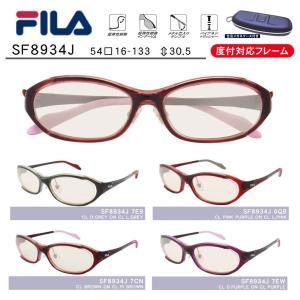メガネ 眼鏡 めがね FILA/フィラスポーツ8634 1.74超薄型非球面レンズ カラーレンズ 度付き メガネセット サングラス|glasscore