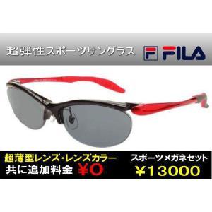 メガネ 眼鏡 めがね 度付きメガネ FILA/フィラスポーツ8892 1.74超薄型非球面レンズ カラーレンズ 度付き メガネセット サングラス glasscore