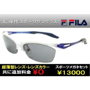 度つきスポーツ 度付きメガネ FILA 軽量 SF8893 メガネ 眼鏡 めがね 1.74超薄型レンズまで選べる度付き 調光|glasscore