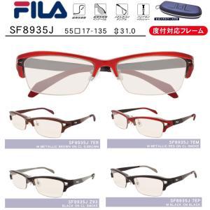 メガネ 眼鏡 めがね FILA/フィラスポーツ8935 1.74超薄型非球面レンズ カラーレンズ 度付き メガネセット サングラス|glasscore