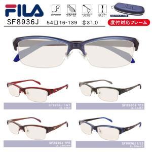 メガネ 眼鏡 めがね FILA/フィラスポーツ8936 1.74超薄型非球面レンズ カラーレンズ 度付き メガネセット サングラス|glasscore