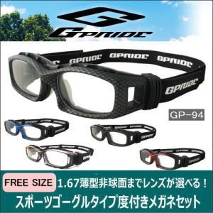 メガネ 度付き 度つき スポーツ 度付きメガネ  GP−94M 大人用 保護 度付きメガネ 眼鏡 めがね 1.67超薄型レンズまで選べる度付き|glasscore