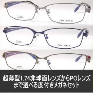 メガネ 度付き 眼鏡 めがね  ウェリントン GATSBY/ギャッツビー097 1.74非球面からPCレンズまで選べる度付き メガネセット|glasscore