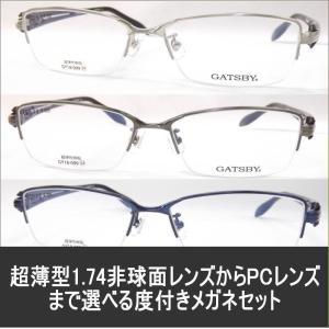 メガネ 度付き 眼鏡 めがね  ウェリントン GATSBY/ギャッツビー099 1.74非球面からPCレンズまで選べる度付き メガネセット|glasscore