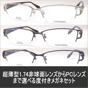 メガネ 度付き 眼鏡 めがね  ウェリントン GATSBY/ギャッツビー103 1.74非球面からPCレンズまで選べる度付き メガネセット|glasscore