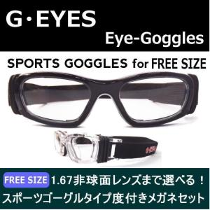 メガネ 度付き 度つき スポーツ 度付メガネ  G-EYES001 大人用 保護 度付き メガネ 眼鏡 めがね 1.67超薄型レンズまで選べる度付き|glasscore
