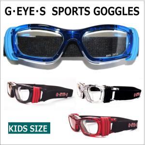 メガネ 度付き 度付 スポーツ 度付きメガネ  G-EYES010 子供用 保護 度付メガネ 眼鏡 めがね 1.67超薄型レンズまで選べる度付き|glasscore