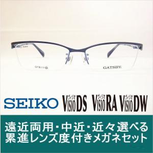 遠近両用メガネ 中近 近々レンズ 選べる累進メガネセット 度付き 度つき GY111-4 セイコーヴィジオシリーズ 度付めがねレンズセット glasscore