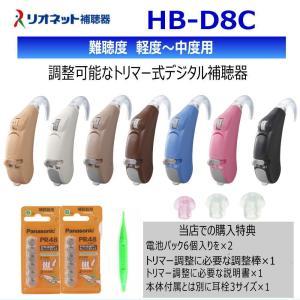 耳掛け型補聴器 リオネット リオン トリマー式 デジタル補聴器 HB-D8C 耳かけ型 左右兼|glasscore