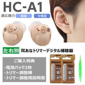 補聴器耳あな型 リオネット リオン トリマー式 デジタル補聴器 HC-A1 耳あな型 左右別|glasscore